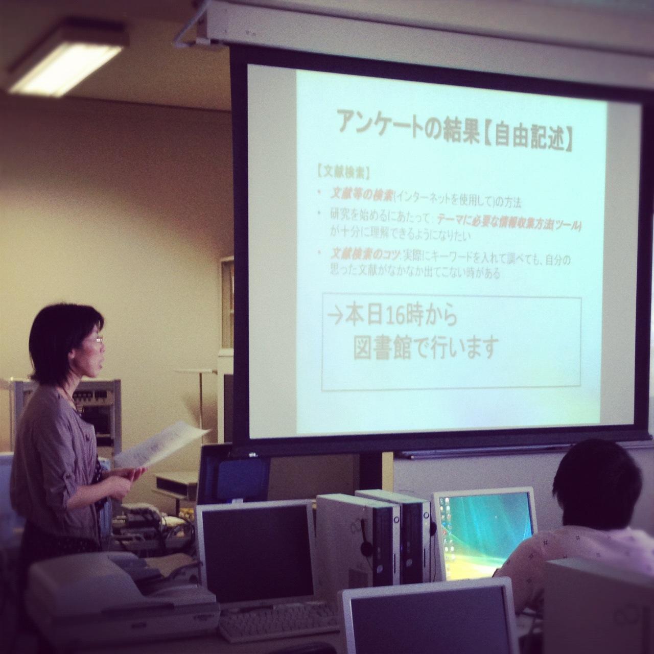 研究開発支援講座